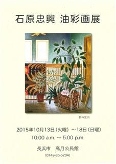 h27ishihara-koten2.jpg