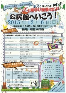 h27kouminkanheikou1.jpg
